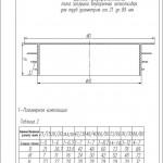 Чертеж ВЛ 21/19 ст. 1-5